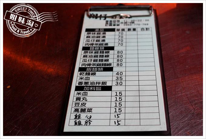 翔仔好食雞菜單