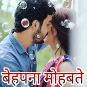 बेपनाह मोहबत्ते- Hindi Status,Shayari,DP,Jokes app