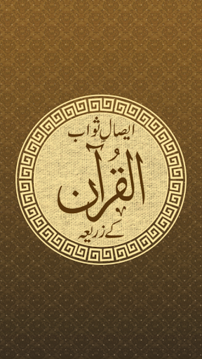 Aisal E Sawab Quran Ke Zariye