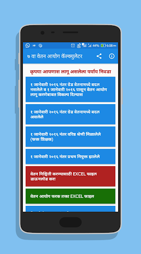 Download 7th Pay Commission Calculator - Maharashtra on PC