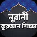 কুরআন শিক্ষার সহজ পদ্ধতি ~ নূরানী কুরআন শিক্ষা icon
