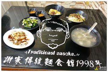 謝家傳統麵食館