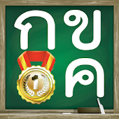 Thai Alphabet Game F