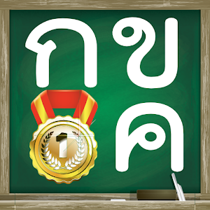 Thai Alphabet Game F for PC and MAC