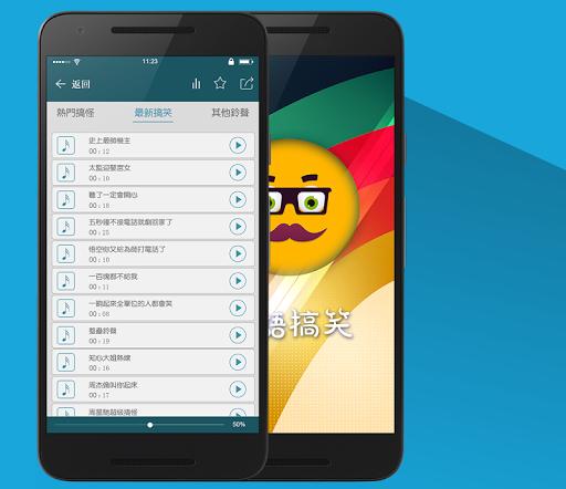 玩免費個人化APP|下載华语搞笑手机铃声 - 全球华语热门爆笑铃声 app不用錢|硬是要APP