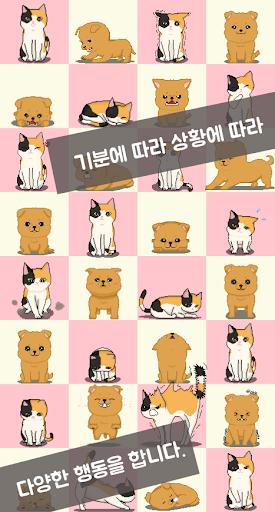 Code Triche 가족이되어주세요 - 강아지 고양이 키우기 APK MOD (Astuce) screenshots 4