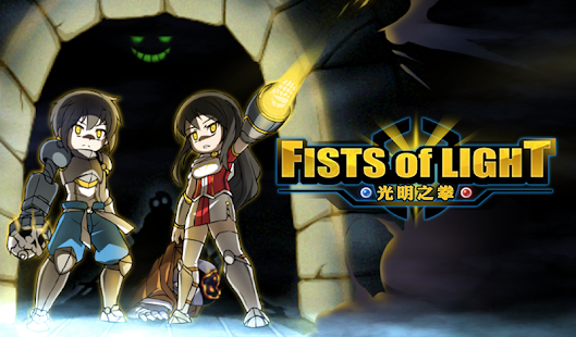 Fists of Light- screenshot thumbnail