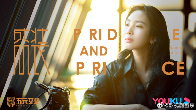 Pride and Price China Web Drama