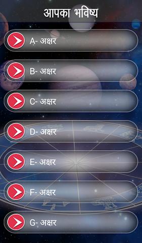 android Apka Bhavishya Screenshot 4