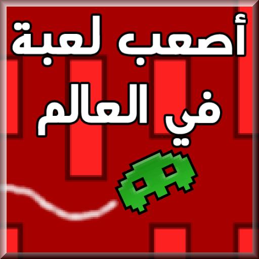 اصعب لعبة في العالم file APK Free for PC, smart TV Download