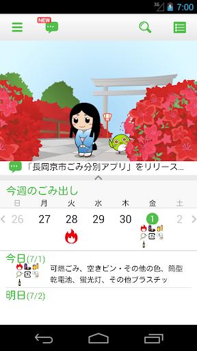 長岡京市ごみ分別アプリ