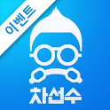 차선수 - 신차견적, 새차견적 icon