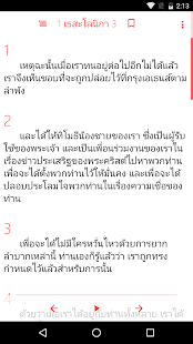 Thai Bible + Full Audio Bible- screenshot thumbnail