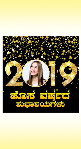 2019 Kannada New Year Photo Frames 1.1 screenshots 2