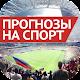 Бесплатные Прогнозы на спорт – прогнозы на футбол (app)
