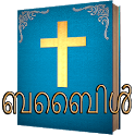 Malayalam Bible - ബൈബിൾ icon