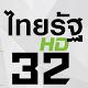 Download ไทยรัฐ ทีวี ช่อง 32 ดูสด For PC Windows and Mac