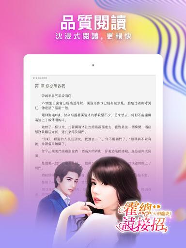 暖暖小說 screenshot 11