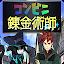 コンビニ錬金術師 icon