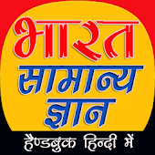 Railway SSC IBPS, India GK In Hindi सामान्य ज्ञान Android APK Download Free By Suren Tech Lab