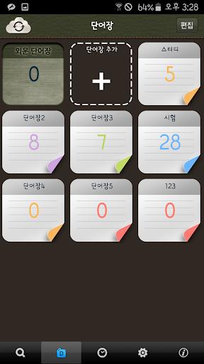 Prime German-Korean Dictionary screenshot 4