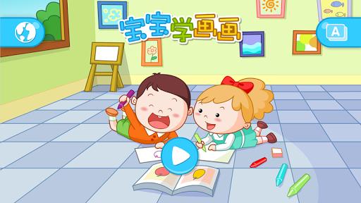 宝宝学画画-儿童简笔画大全