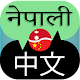 Download Nepali to Chinese Translator For PC Windows and Mac