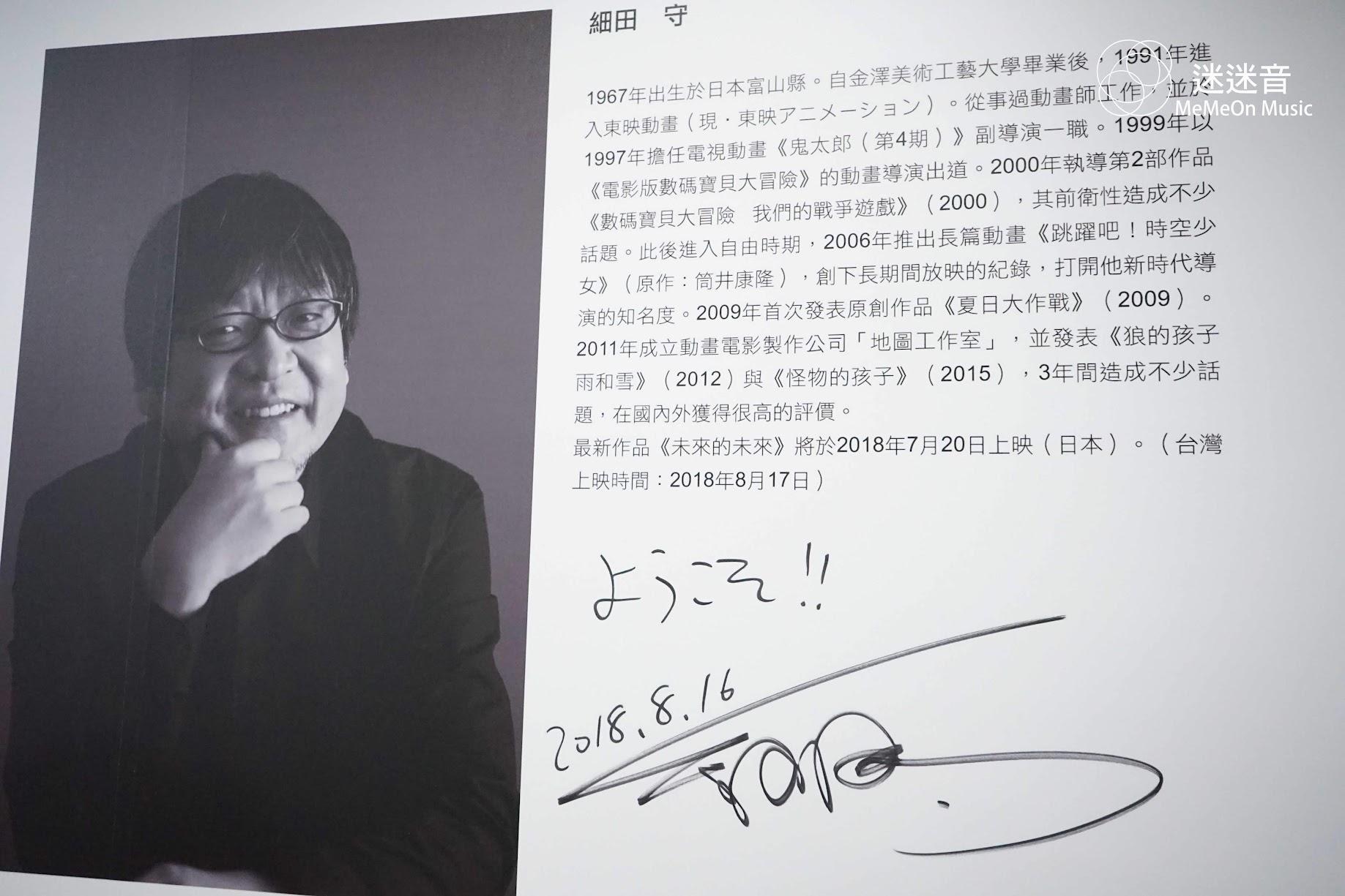 【迷迷現場】「 細田守 世界」靜態展 分鏡手稿、角色設定、美術