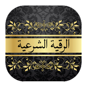 الرقية الشرعية من القرآن والسنة بالصوت