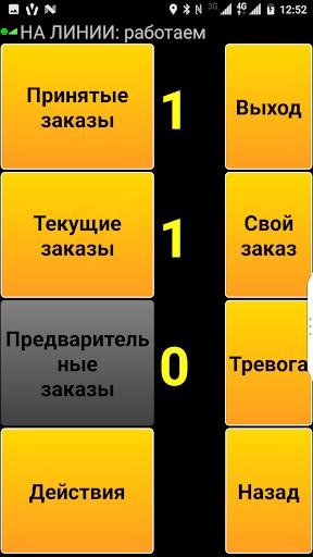 u0422u0430u043au0441u043eu043cu0435u0442u0440 InDiGo Moscow screenshots 2