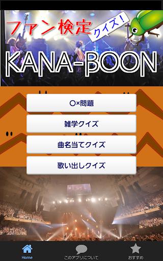 玩免費益智APP|下載ブンブン検定 for KANA-BOON app不用錢|硬是要APP