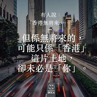 有人說,香港無將來:但係無將來的,可能只是「香港」這片土地,卻未必是「你」⋯⋯