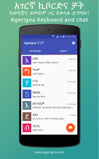 Agerigna Amharic Keyboard Chat app (apk) free download for
