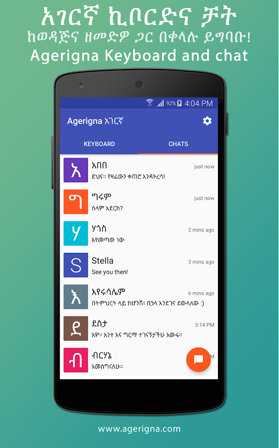 Agerigna Amharic Keyboard Chat- screenshot