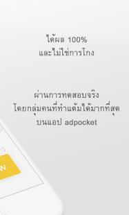 ปั้มแต้ม AdPocket ง่ายๆ - náhled