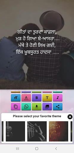 Punjabi Status screenshots 6