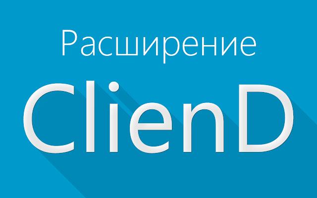 ClienD extension