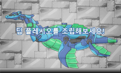 합체 다이노 로봇 - 딥 플레시오