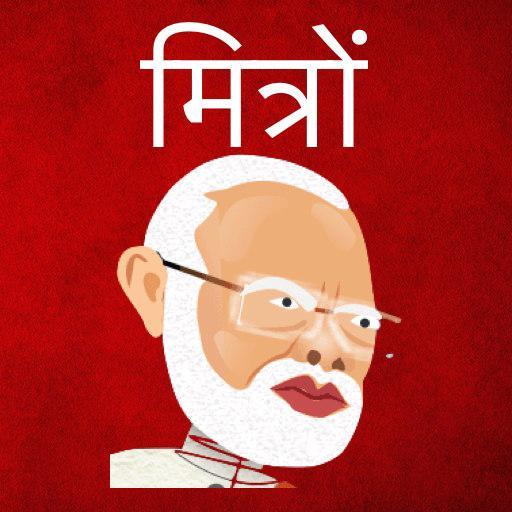Mitron Modi Game
