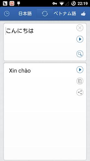 日本語ベトナム語翻訳