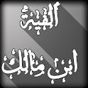 ألفية ابن مالك في النحو والصرف icon