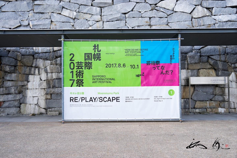 札幌国際芸術祭2017( SIAF サイアフ 2017)