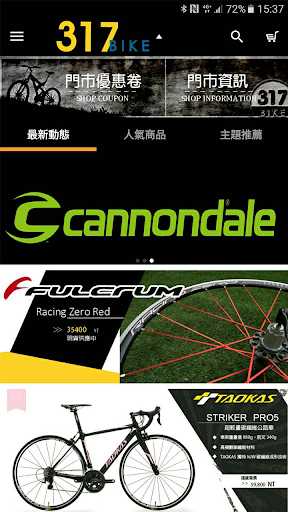 317 BIKE :自行車專賣