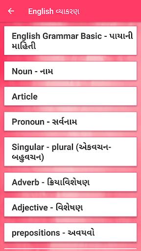 english grammar in gujarati screenshot 1