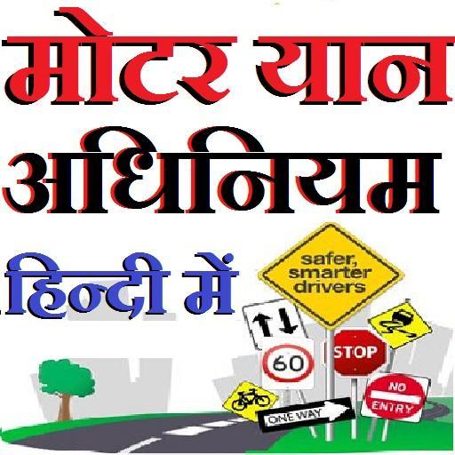 Motor vehicle act 1988 मोटर यान अधिनियम हिन्दी में