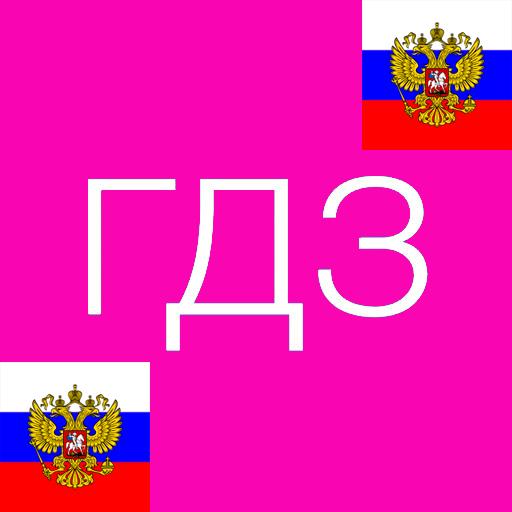 гдз путина ответ.ру