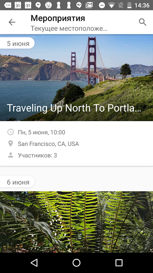 Couchsurfing Travel App – скриншот