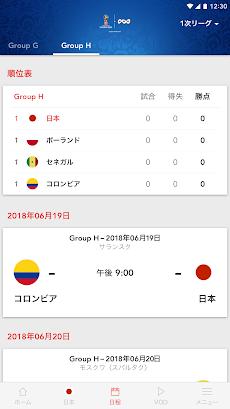 NHK 2018 FIFA ワールドカップのおすすめ画像4
