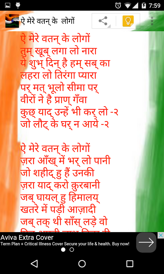patriotic songs free   android apps on google play