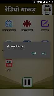 Radio Dhaakad - náhled
